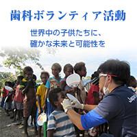 院長の歯科医療ボランティア活動体験記